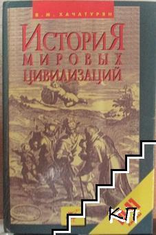 История мировых цивилизаций с древнейших времен до конца XX века