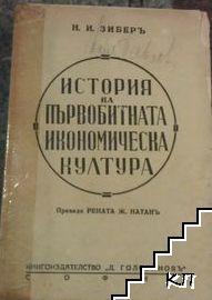 История на първобитната икономическа култура
