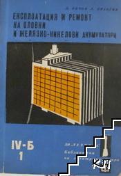Експлоатация и ремонт на оловни и желязно-никелови акумулатори