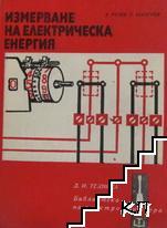 Измерване на електрическа енергия