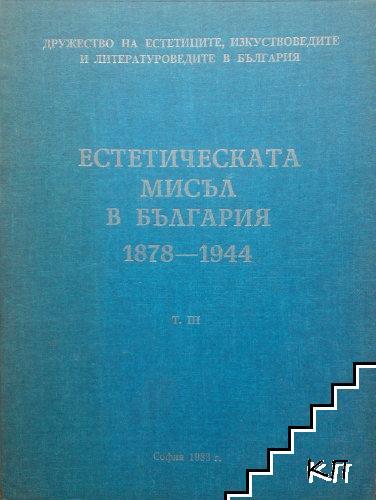 Естетическата мисъл в България 1878-1944. Том 3: Теория, история и критика на литературата. Ретроспективна библиография