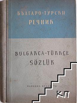 Българо-турски речник