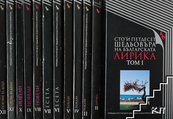 Сто и петдесет шедьовъра на българската литература. Том 1-12