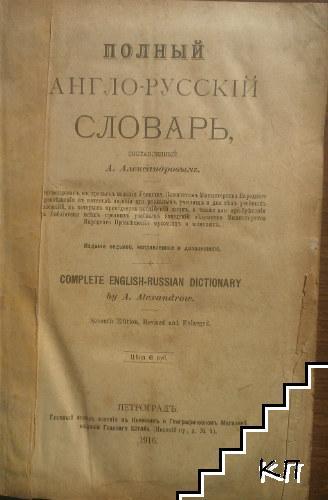 Полный англо-русскiй словарь / Complete English-Russian dictionary