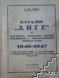 """Каталогъ """"Диге"""" на българските, тракийските, източнорумелийските и южнобългарските пощенски марки"""