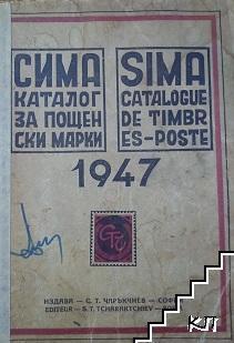 Сима. Каталог за пощенски марки 1947