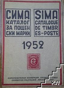 Сима. Каталог за пощенски марки 1952