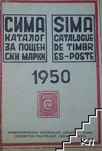Сима. Каталог за пощенски марки 1950