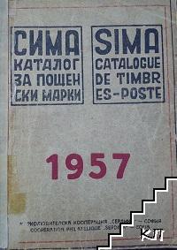 Сима. Каталог за пощенски марки 1957