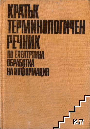 Кратък терминологичен речник по електронна обработка на информация