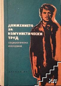 Движението за комунистически труд