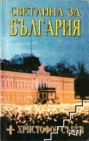 Светлина за България