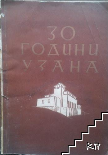 """""""Узана"""" 1910-1940"""