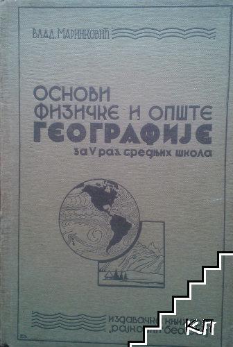 Основи физичке и опште географије за V раз. средњих школа