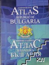 Административен атлас: Република България