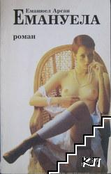 Емануела