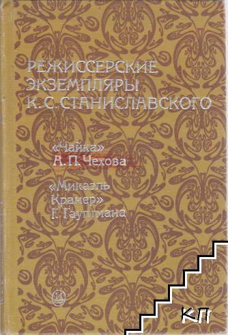 Режиссерские экземпляры в шести томах 1898-1930. Том 2: 1898-1901