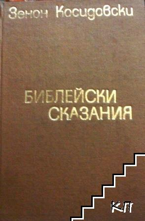 Библейски сказания