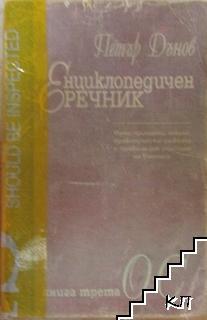 Енциклопедичен речник. Книга 3