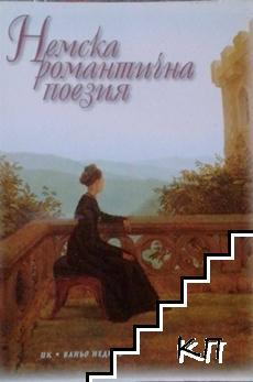 Немска романтична поезия