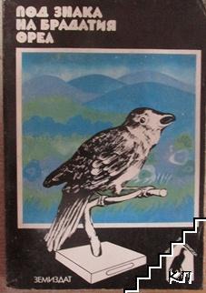 Под знака на брадатия орел