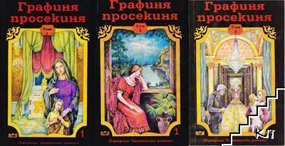 Графиня просякиня. Том 1-3