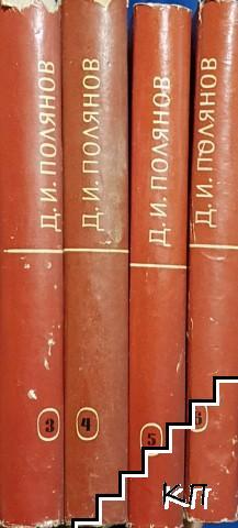 Събрани съчинения в шест тома. Том 3-6