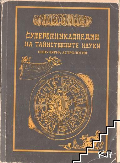 Суперенциклопедия на тайнствените науки. Том 2: Популярна астрология или точно и подробно досие на дванайсетте зодиакални знаци