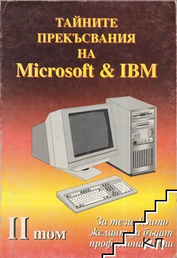 Тайните прекъсвания на Microsoft и IBM. Том 2