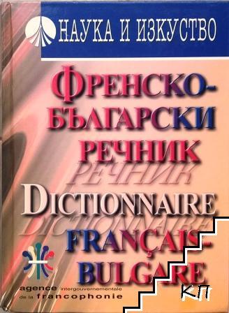 Френско-български речник / Dictionnaire français-bulgare