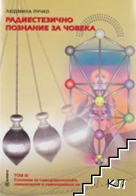 Радиестезично познание за човека. Том 3: Система за самодиагностика, самолечение и самопознание на човека