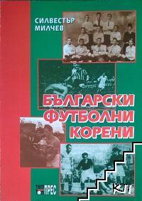 Български футболни корени