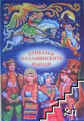 Приказки на славянските народи