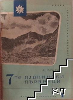7-те планински първенци