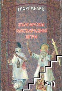 Български маскарадни игри