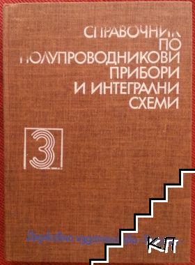 Справочник по полупроводникови прибори и интегрални схеми. Том 3: Полупроводникови прибори - българско производство
