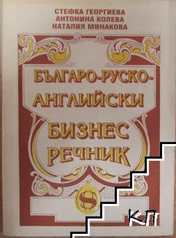Българо-руско-английски бизнес речник