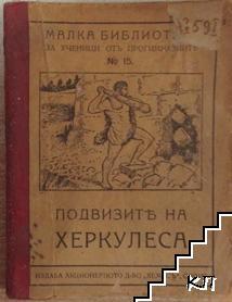 Подвизите на Херкулеса / Бялата дреха / Предъ Печката / Морето