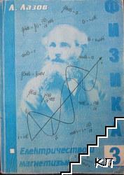 Курс по физика. Част 3