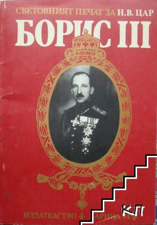 Световният печат за Н. В. цар Борис III