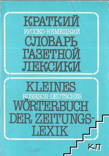 Краткий русско-немецкий словарь газетной лексики / Kleines Russisch-deutsches Wörterbuch der Zeitungs-Lexik