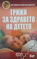 Грижи за здравето на детето