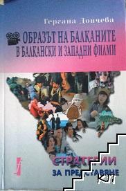 Образът на Балканите в балкански и западни филми