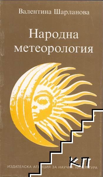 Народна метеорология