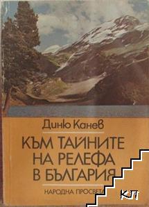 Към тайните на релефа в България