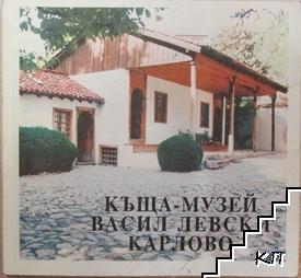 Къща-музей Васил Левски, Карлово