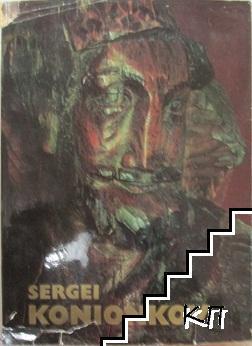 Sergei Konionkov