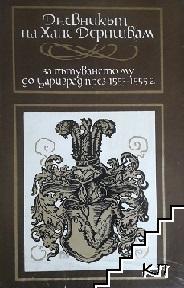 Дневникът на Ханс Дерншвам за пътуването му до Цариград през 1553-1555 г.