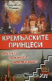 Кремълските принцеси