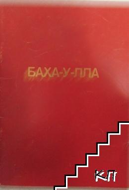 Баха-у-лла
